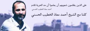 """Sheikh Mouaz al-Khatib: """"Degenen die hun volken onderdrukken moeten beseffen dat er vrijheid zal zijn."""""""